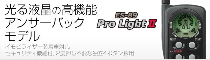 サーキットデザイン ProLightⅡ 光る液晶の高機能アンサーバックエンジンスターター