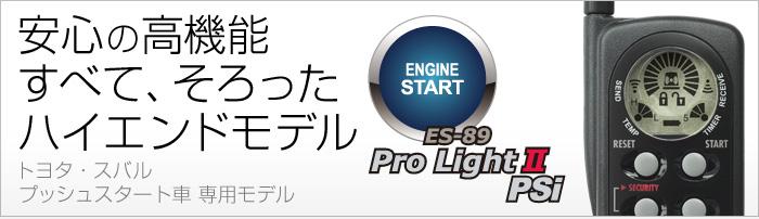 サーキットデザイン ProLightⅡPSi 光る液晶の高機能アンサーバックエンジンスターター プッシュスタート車専用モデル